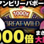 オンラインカジノプレイ動画:アンビリーバボー! まさかの1000倍大勝利!!!