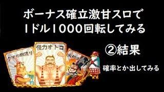【ワイルドサーカス】1000ドル入金して1000回回す!②【オンラインカジノ】
