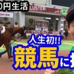 1日100円生活 第76話「競馬で一発逆転!!」