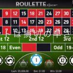 【オンラインカジノ ルーレット】現在、トータル収支負けなし!の掛け方公開❣❣(カジノの虎の穴#13)