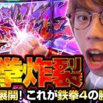 ジロウの新台斬り 第15話【パチスロ鉄拳4】《ジロウ》