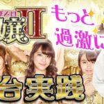 【最速実践】スロット新台「パチスロ ラブ嬢2」/窪田サキが最速実践!【スロット】