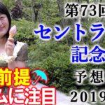 【競馬】セントライト記念 2019 予想(芝は稍重から良で想定しています!) ヨーコヨソー