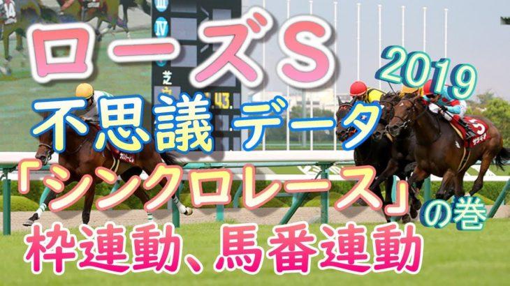 【競馬】 ローズステークス  2019  不思議データ  【馬券】