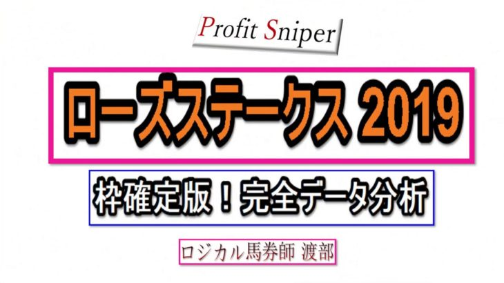 ローズステークス 2019 枠確定版!完全データ分析 【競馬予想】