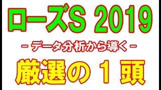 【競馬予想】ローズステークス 2019