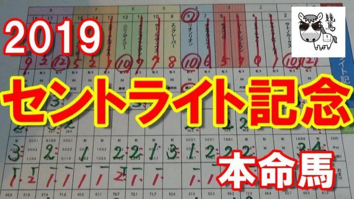 【セントライト記念】セントライト記念 2019 本命馬!!!【競馬予想】