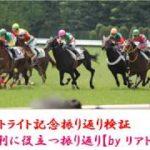 2019セントライト記念/振り返り検証★競馬レース結果分析シリーズ