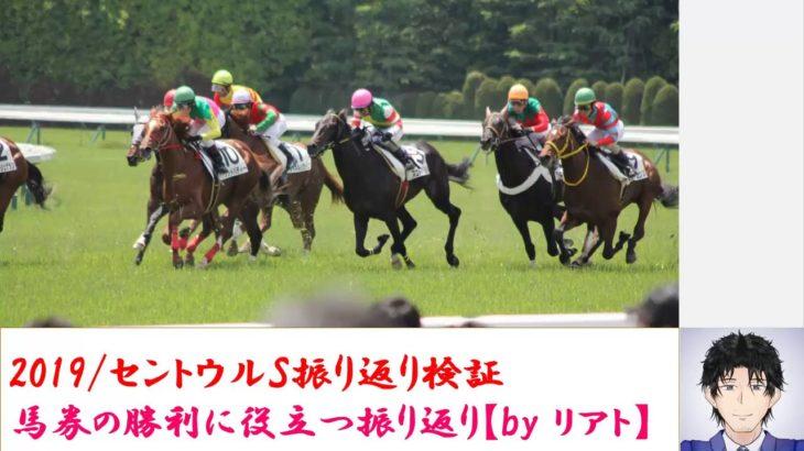 2019セントウルステークス/振り返り検証★競馬レース結果分析シリーズ