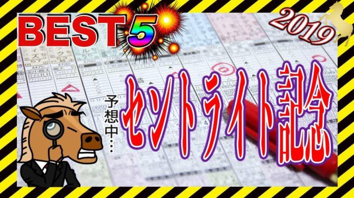 【競馬ランキング】2019セントライト記念 BEST5