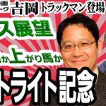 【競馬ブック】セントライト記念 2019 予想【TMトーク】