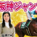 【競馬ブック】 阪神ジャンプステークス 2019 予想【TMトーク】