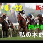 2019/9/22 阪神競馬 神戸新聞杯(GⅡ)私の本命候補