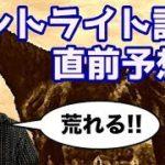 【2019年競馬】今年重賞絶好調チャンネル!!GIIセントライト記念直前予想!!