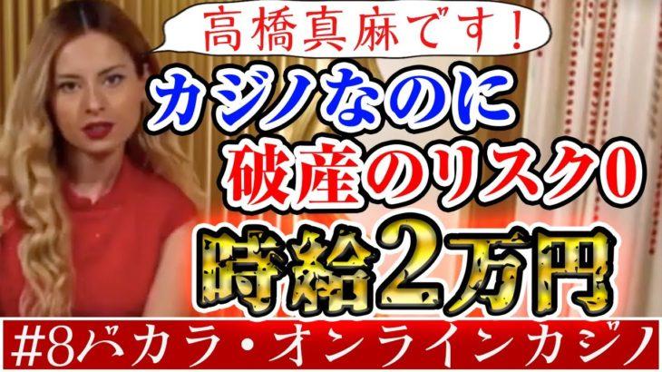 【バカラ投資】オンラインカジノなのに破産のリスクがゼロで時給2万円!?【インカジ必勝講座#8】