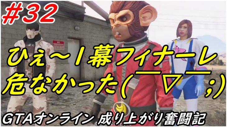 #32 GTAオンライン カジノミッション&データ漏洩ナド  成り上がり奮闘記