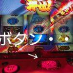 ★やっと赤ボタンきました。■パチスロ番長3☆趣味打ちパチンカスyy実践☆#91 2019/9/7