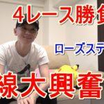 【わさお】お家で4レース勝負!! / ローズS / 2019.9.15【競馬実践】