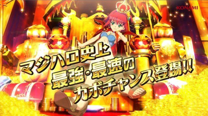 【公式】パチスロ「マジカルハロウィン7」プロモーションムービー