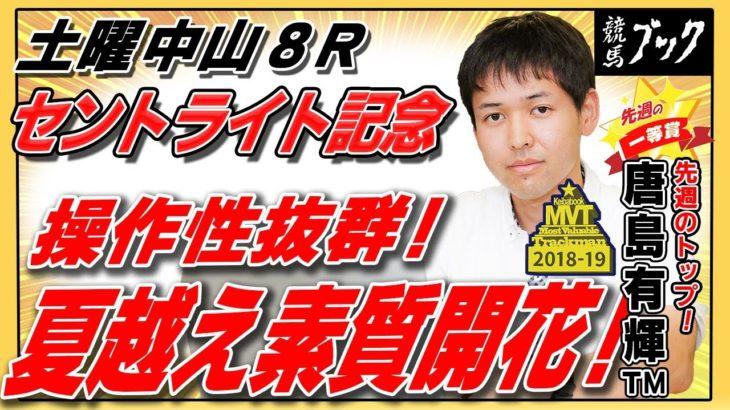 【競馬ブック】唐島有輝TMの推奨馬(セントライト記念・土曜中山8R 2019年9月14日)
