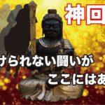 [競馬]ビジネス競馬神回!?何が起こった!?負けられない闘いがここにはあるのです9月8日(日)阪神・中山