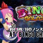 【スーパービンゴギャラクシー】AT「BINGO CHANCE」【パチンコ】【パチスロ】【新台動画】
