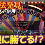 【オンカジ】ドリームキャッチャーの攻略法みつけました!!【Casino-X】【ノニコム】