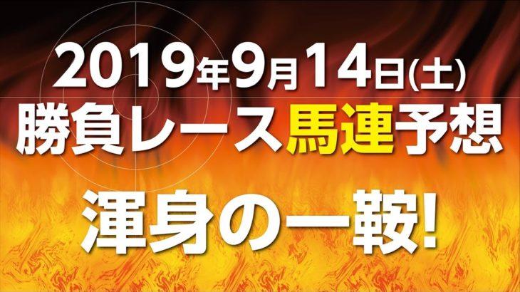 中央競馬(JRA) 渾身の勝負レースの馬連予想!  2019年9月14日