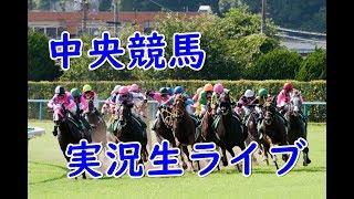 【中央競馬】競馬実況ライブ セントライト記念&JRAアニバーサリーほか