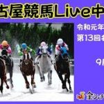 名古屋競馬Live中継 R01.09.17