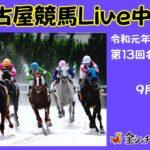 名古屋競馬Live中継 R01.09.20