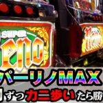 スーパーリノMAX 全台1万円でカニ歩いたら勝てるのか?[パチスロ][スロット][実践] 桜#92
