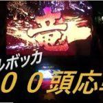 パチスロ モンスターハンター 月下雷鳴(エンターライズ)ハプルボッカ100頭と戦うまで #3(全4話) Monster Hunter