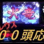 パチスロ モンスターハンター 月下雷鳴(エンターライズ)リオレウス100頭と戦うまで #3(全4話) Monster Hunter