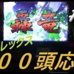 パチスロ モンスターハンター 月下雷鳴(エンターライズ)ティガレックス100頭と戦うまで #3(全4話) Monster Hunter