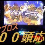 パチスロ モンスターハンター 月下雷鳴(エンターライズ)ディアブロス100頭と戦うまで #3(全4話) Monster Hunter