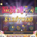 【オンラインカジノ】【ベラジョンカジノ】MoonPrincess(ムーンプリンセス)新記録達成!!