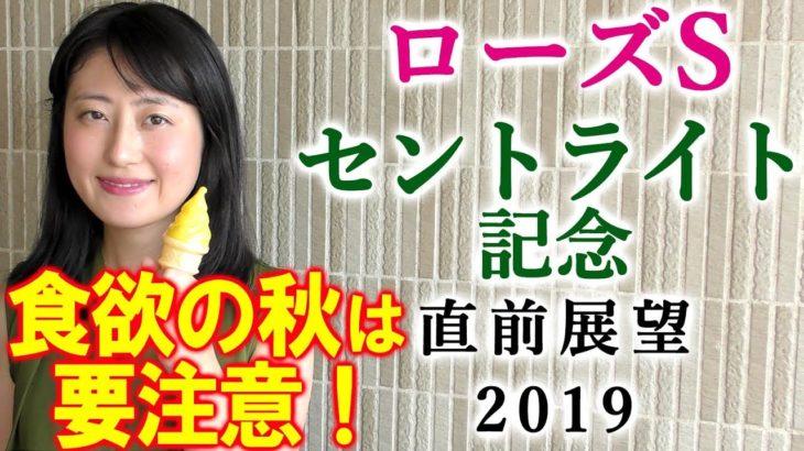 【競馬】ローズS セントライト記念 2019 直前展望(美味しいものを食べ過ぎると…) ヨーコヨソー