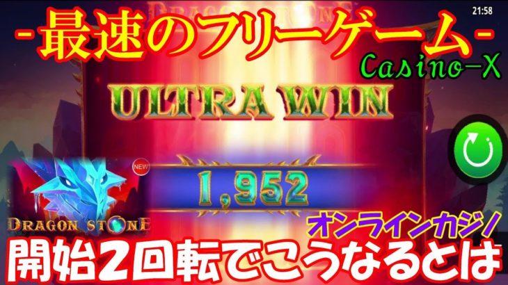 【オンラインカジノ】最速のSCATTERで100万円に近づける!【ノニコム】
