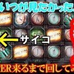 【カジノエックス】SCATTERが来るまで回してみた!【ノニコム】