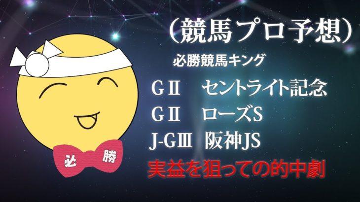 競馬プロ予想 必勝競馬キング (セントライト記念 ローズS 阪神JS)