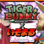 【パチスロ】【タイバニ】パチスロ TIGER & BUNNY×いそまる【新台】