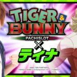 【パチスロ】【タイバニ】パチスロ TIGER & BUNNY×ティナ【新台】