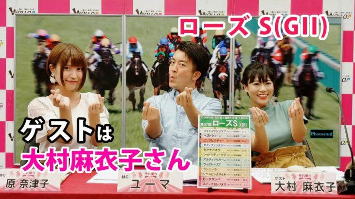 【競馬予想】[ゲスト・大村麻衣子] それ乗り 競馬TV< ローズS (G2) >[MC:ユーマ、原奈津子]
