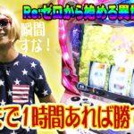 パチンコパチスロまっぽしTV#93 閉店まで3時間!ワンチャン狙え!!