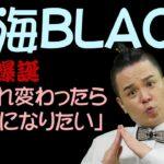 パチンコパチスロまっぽしTV#94 まさるの大海BLACK解説打ち②