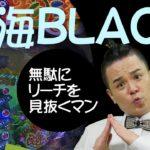パチンコパチスロまっぽしTV#94 まさるの大海BLACK解説打ち