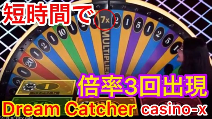 【オンカジ】ドリームキャッチャーが勝てるっぽい!攻略に挑戦!【 casino-x】【ノニコム】