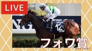 【競馬レース中継】『 フォワ賞 』