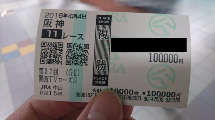 【競馬に人生賭けた】夢と魔法の国って中山競馬場!?編